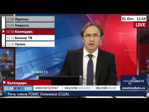 01.10.15 (11:00 MSK) - Календарь рынка Форекс. MaxiMarkets форекс ТВ.
