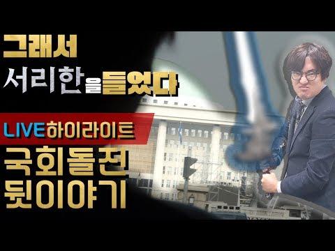 [LIVE하이라이트] 국회돌진 뒷이야기