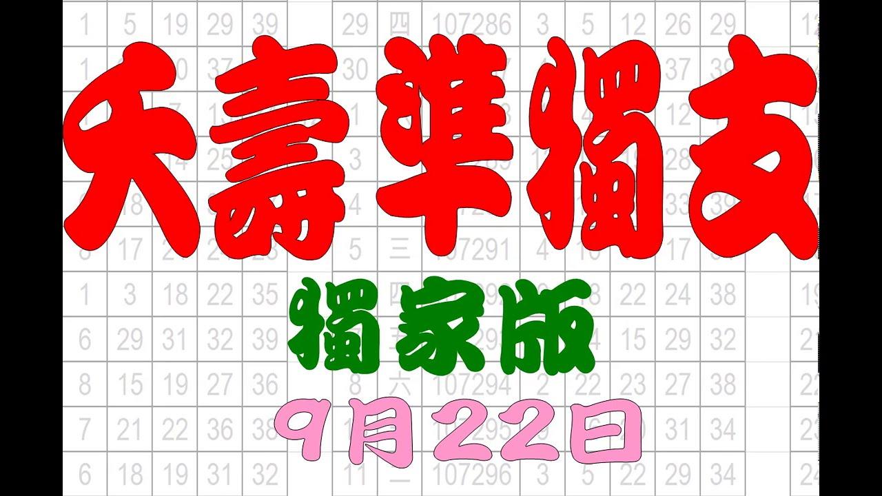 【539財神爺】 今彩539 9月22日 神準孤支