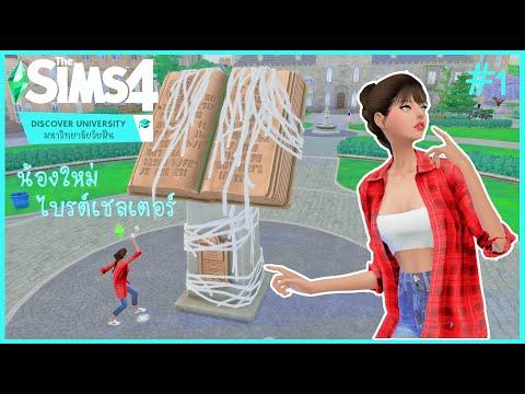 The Sims 4 Discover University Ep.1 สมัครเข้าเรียนมหาวิทยาลัย