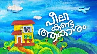 പീലി കണ്ട ആകാശം : കുഞ്ഞുകഥ | Peelikanda Aakaasham | Animation Story Malayalam | Mathrubhumi Kids