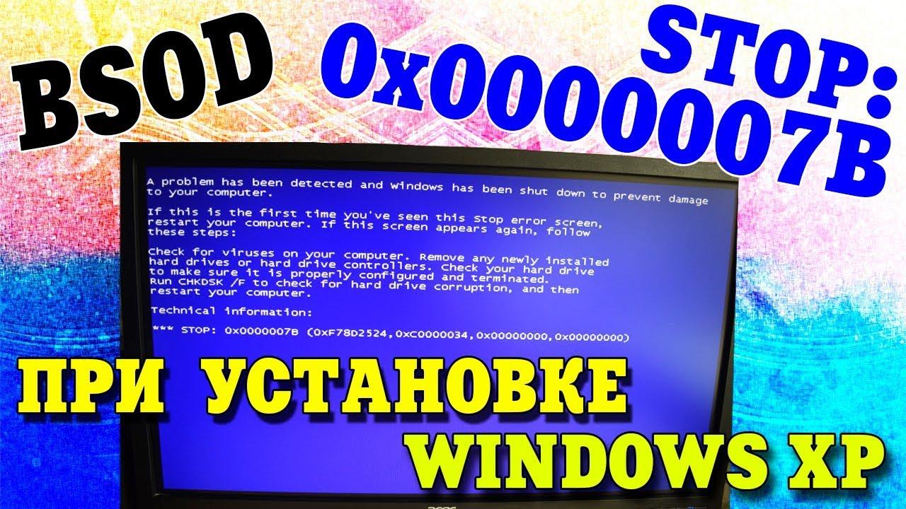 BSOD STOP:0x0000007B при установке Windows XP