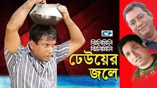 Jhilimili Jhilimili Dheuer Jole | Mosharrof Karim | Bangla Natok 2016 | Full HD | Tomalika