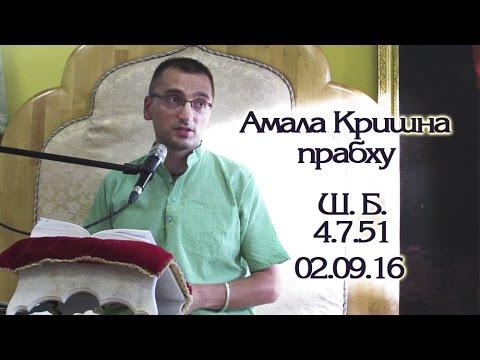 Шримад Бхагаватам 4.7.51 - Амала Кришна прабху
