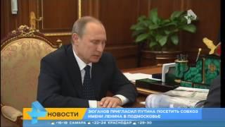 Смотреть видео Путину от Совхоза имени Ленина. Частное путешествие в хозяйство Грудинина