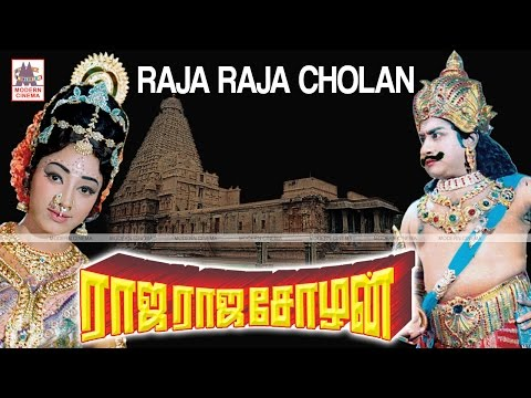 Raja Raja Cholan Full Movie   Sivaji Ganesan  சிவாஜி முத்துராமன்,லெட்சுமி நடித்த  ராஜ ராஜ சோழன்
