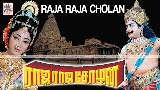 Raja Raja Cholan Full Movie | Sivaji Ganesan |சிவாஜி முத்துராமன்,லெட்சுமி நடித்த  ராஜ ராஜ சோழன்