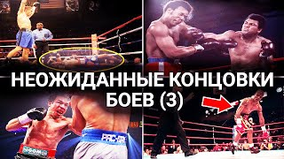 TOP Boxing Fights that Shocked Everyone with the Unreal Ending. Part 3 / Eng subs