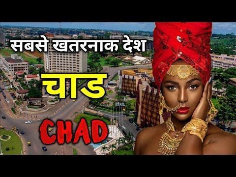 चाड - दुनिया का सबसे खतरनाक देश // Amazing Facts About Chad in Hindi