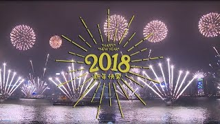 FIREWORKS EXTRAVAGANZA WELCOMES 2018 thumbnail