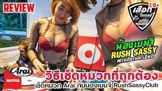 รีวิว | วิธีเช็ดหมวก Arai ที่ถูกต้อง กับ น้องเบนจิ | Motul Thailand | เสือกไรเดอร์