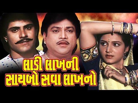 Ladi Lakhni Saybo Sava Lakhno Full Movie-લાડી લાખની સાયબો સવા લાખનો–Gujarati Action Romantic Movies