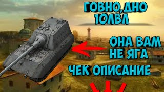 Обзрон танка Яга E100 в World Of Tanks Blitz.Чек описание