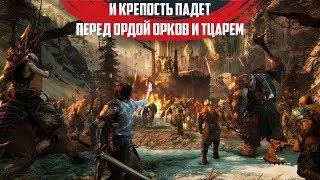 Middle-earth: Shadow of War[#6] - Легендарный захват крепости