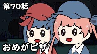 第70話「おめがピザ」オシャレになりたい!ピーナッツくん【ショートアニメ】