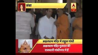 गुजरात: पीएम मोदी के बाद आज गांधीनगर के अक्षरधाम मंदिर पहुंचे राहुल गांधी