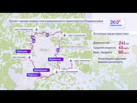 Легкое метро /скоростной трамвай соединит Подольск,  Домодедово и Раменское уже в 2018 году