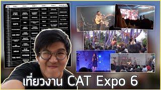 เที่ยวงาน CAT Expo 6 #vlog
