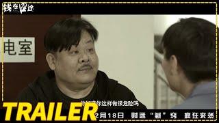 《钱在囧途》预告片(  林雪 / 连晋 / 董立范 / 巴多 / 彭波 )【预告片先知| Movie Trailer】 - YouTube
