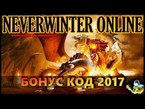 NEVERWINTER ONLINE - Бонус код 2017 от Razer