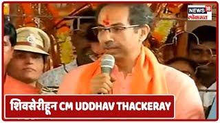 पाहा, शिवसेरीहून मुख्यमंत्री Uddhav Thackeray | Maharashtra News | Marathi News