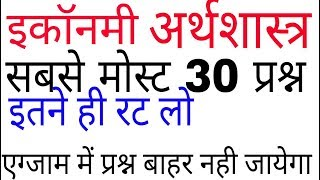 gk important questions answers in hindi । gs । current affairs 2018 । general science । 69000 tet
