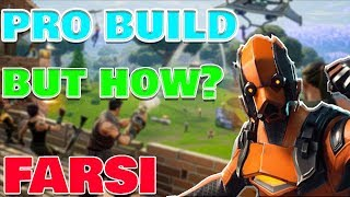 how to build like a PRO in FORNITE|چگونه مثل حرفه ای ها بسازیم در فورتنایت