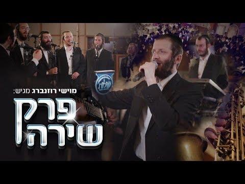מוישי רוזנברג ומקהלת 'קולות' - LIVE - פרק שירה | Moyshi Rozenberg & 'kolot' - Perek shira