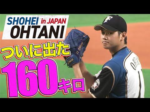 【プロ野球パ】遂に出た!!大谷が最速160キロ! 2014/06/04 F-C