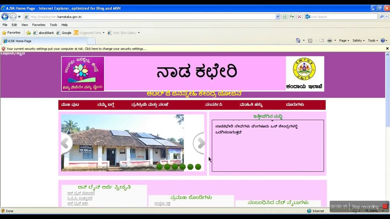 Nadakacheri Karnataka Caste Income Certificate Verification