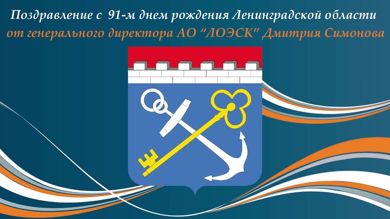 День ленинградской области поздравление