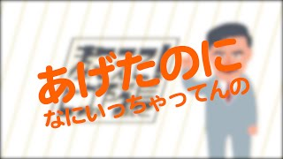 【あかりちゃん#2】HIGE MAX あかりのデス・ロード
