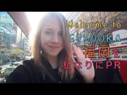 Model Tour of Fukuoka 福岡を私なりにPR!