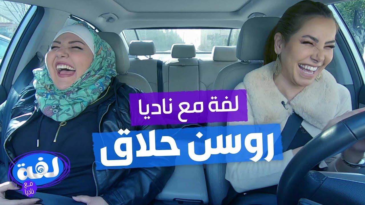 روسن حلاق - لفة مع ناديا الزعبي