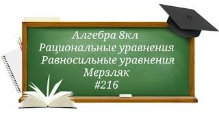 Рациональные уравнения. Равносильные уравнения. Алгебра 8кл. Мерзляк #216
