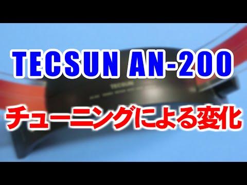AN-200(TECSUN,中波用ループアンテナ)による変化 電磁結合