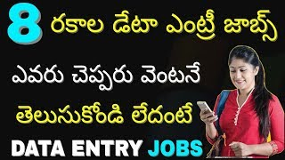 Data Entry Jobs to Work From Home Without Investment | Earn Money at Home | Data Entry Types |telugu