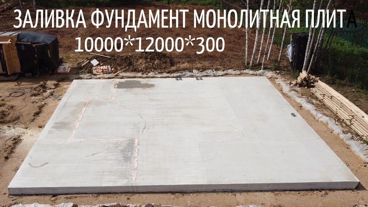 Строительство фундамента монолитная плита 300мм // Благоустройство.рф