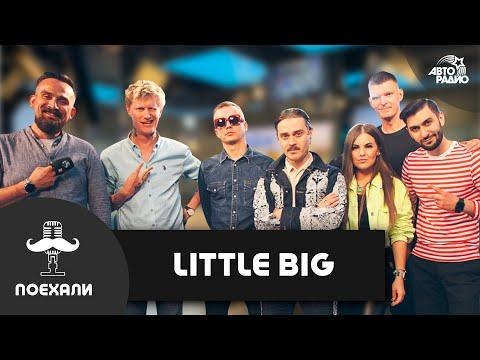 Little Big - фит с Жуковым, Евровидение, кто пишет песни Татарке