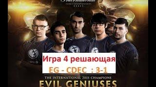Гранд - финал The International 5 2015 EG против CDEC игра 4 решающая Dota 2