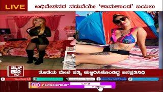 SUDDI SAMAYA | PART 03 | 26 09 2020 | News Alert 24x7