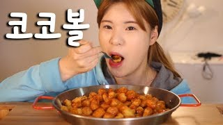 Video #315 떵순이의 코코볼 먹방~!! 리얼사운드 social eating Mukbang(Eating Show) download MP3, 3GP, MP4, WEBM, AVI, FLV Oktober 2018
