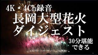 長岡花火(大型花火)が約30分間堪能出来る!Nagaoka Super large fireworks digest「高画質・高音質」「打上時間、プログラム名あり」4K・4ch録音