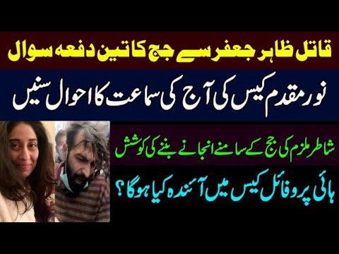 Noor Muqaddam case - Judge questions Zahir Jaffer three times