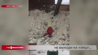 Неприглядные последствия зимы в Иркутске: кто должен их ликвидировать
