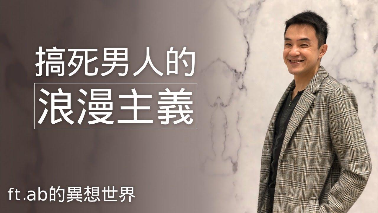 【男子漢講堂EP40】紅藥丸淺談:搞死男人的浪漫主義|ft. ab的異想世界