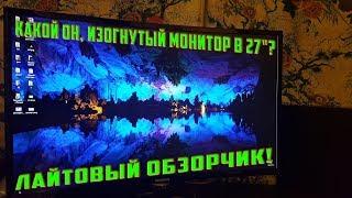 Новий монітор, 27'' CURVED LED C27F390FHI. Розпакування-лайтовый огляд!