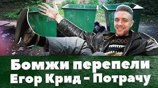 Бомжи перепели Егора Крида -