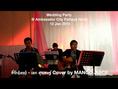 ที่รัก(เธอ) วงดนตรีงานแต่งงาน Cover by Mango Juice