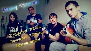 Джиган ft. Юлия Савичева - Любить больше нечем(cover by VекторVремени)